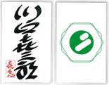 喜楽の会 川口喜三郎 カード
