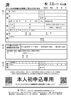 喜楽の会 申込書